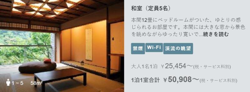 和室5人部屋