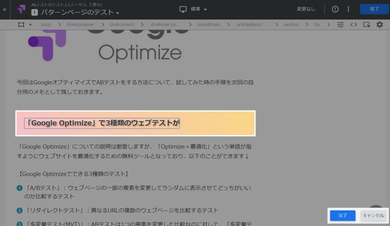 ★➄「パターンを編集」ボタンから、元ページを見ながら変更したい箇所を編集⇒「完了」で変更完了