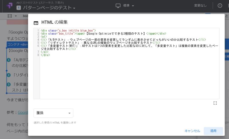 ★➄-2-パターンページの編集はHTMLレベルでの変更ももちろん可能!_800