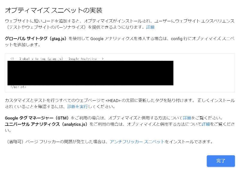 ➉-1-Googleオプティマイズを自分のサイトに導入するためのコード
