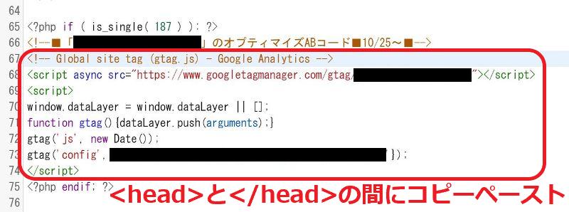 ➉-2-対象サイトの特定ページにのみ読込させるコードをhead下に記述