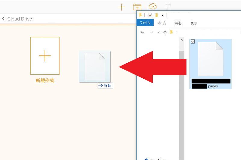 ➃WIndows上のpagesファイルをiCloudのpagesアプリ内へドラッグ&ドロップ