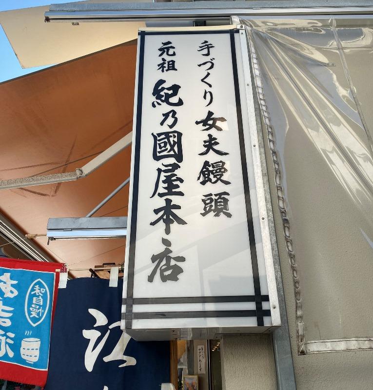 ➉紀の國屋本店