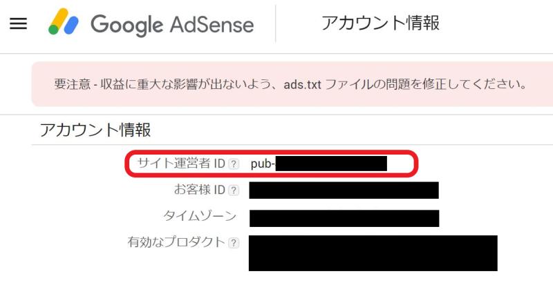 自分のAdsenseのパブリックIDの確認方法は管理画面の「アカウント」から確認可能