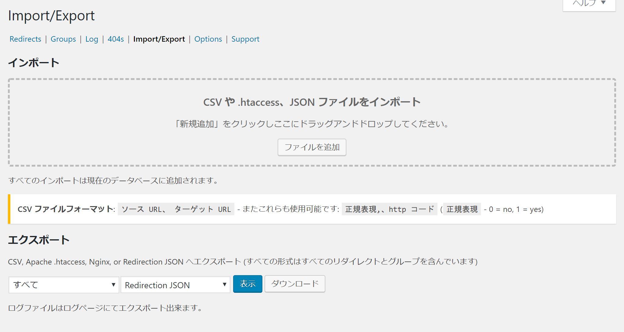 redirectionインストール&有効化後に「インポートエクスポート」よりCSVをインポート