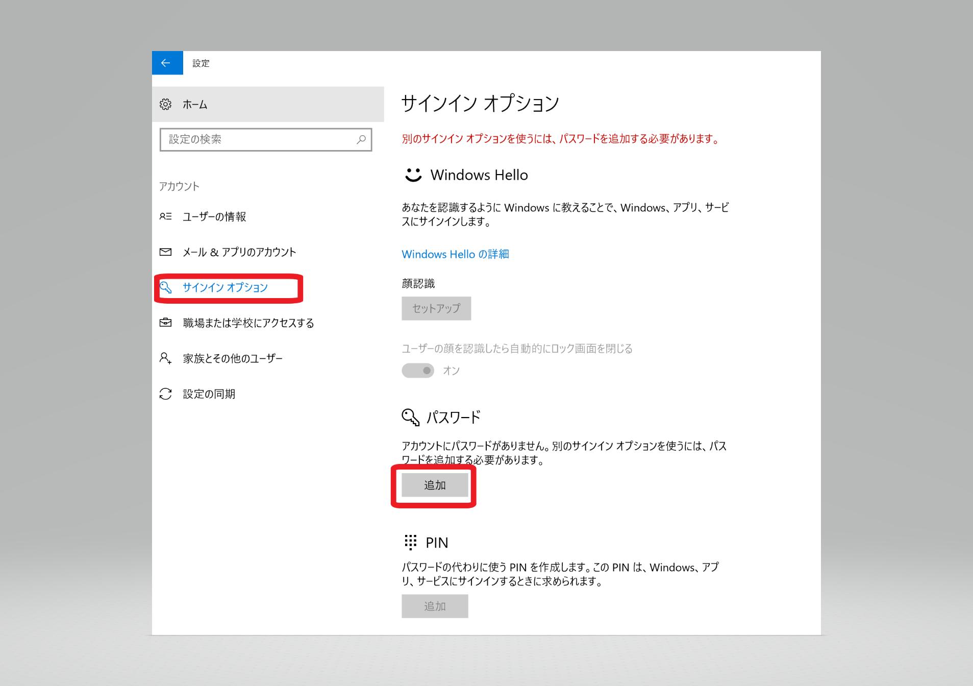 windows10にパスワードを設定する方法