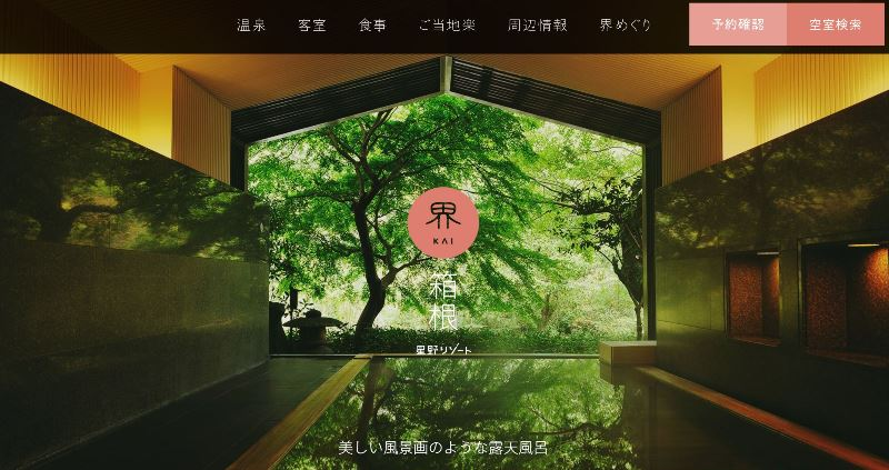 界箱根の公式トップページの露天風呂