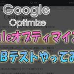 GoogleオプティマイズでABテストをやった時の手順をメモ