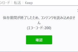 LINEでファイルをダウンロードしようとしたら「保存期間が終了したため、コンテンツを読み込めませんエラーコード200」