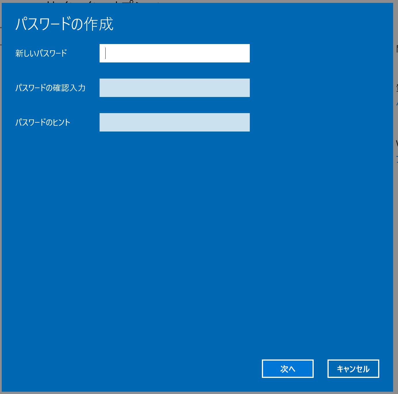 windows10のパスワードを設定する画面