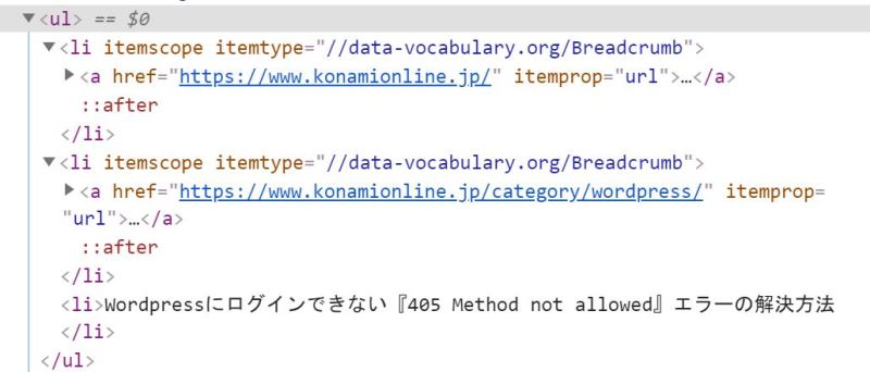 このサイトのパンくずリストのHTML構造(schema.org )