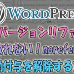 コンバージョンリファラーが取れない!Wordpressのnoreferrer自動付与を解除する方法メモ