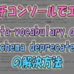 サーチコンソールでエラー「data-vocabulary.org-schema-deprecated」の解決方法