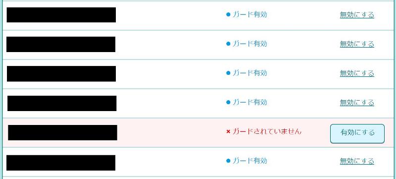 ロリポップで海外アタックガードの設定を無効化ウする方法:無効化したいドメインを選択して「無効にする」を押せばOK