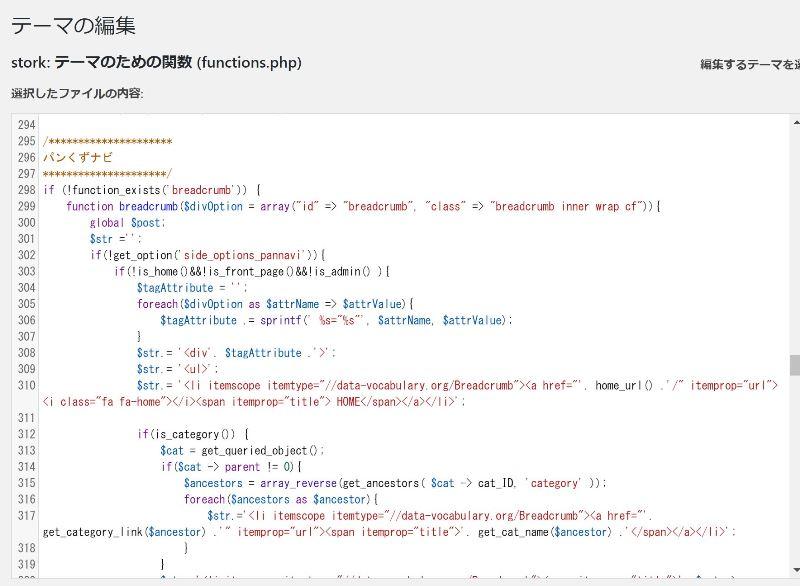 Stoakのパンくずリストのコードはfunction.phpに記載されている