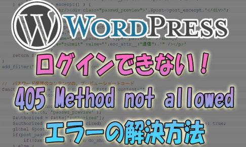 WordPressにログインできない『405-Method-not-allowed』エラーの解決方法