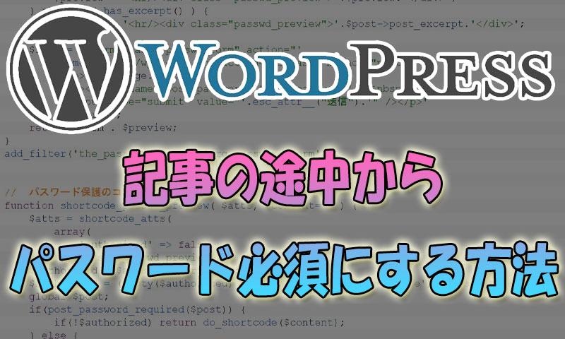 【WordPress】記事の途中からパスワード必須にする方法(途中まで表示)