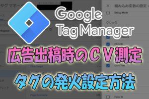 広告出稿時のコンバージョン測定の発火タグ設定方法【GoogleTagManager】