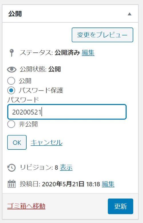 通常の記事投稿画面のパスワード保護の設定箇所