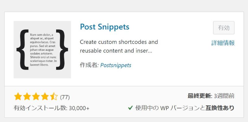 Post Snippets