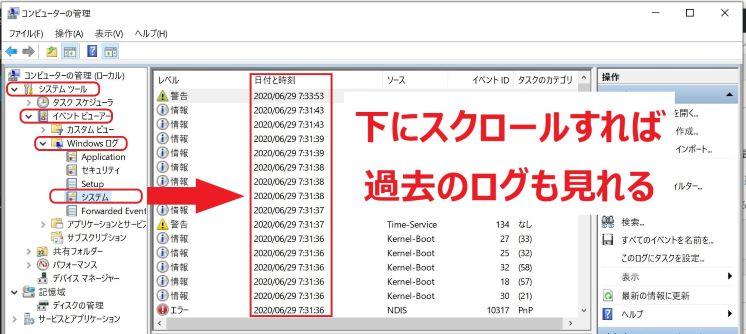 「Windowsログ」の「システム」でログの時刻が確認できるので、そこからPCを使っていた時間帯がざっくり分かる