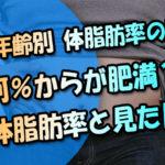 【男女&年齢別】体脂肪率の平均は?何%からが肥満?体脂肪率と見た目