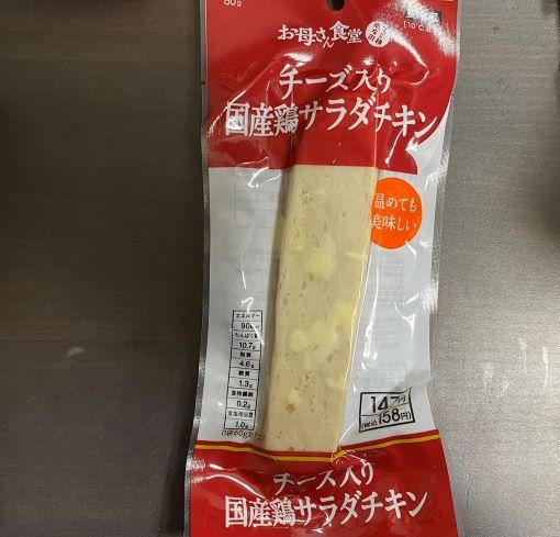 お母さん食堂 チーズ入り国産鶏サラダチキン_ec