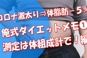コロナ太り後1か月で体脂肪率-5%!俺式ダイエットメモ➀【測定は体組成計で!】