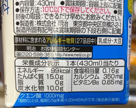 コンビニなどで売っているSAVASプロテイン(ココア味以外)の成分表記&栄養バランス表記のキャプチャ