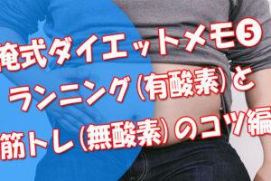 俺式ダイエットメモ❺-ランニング(有酸素運動)と筋トレ(無酸素運動)のコツ編