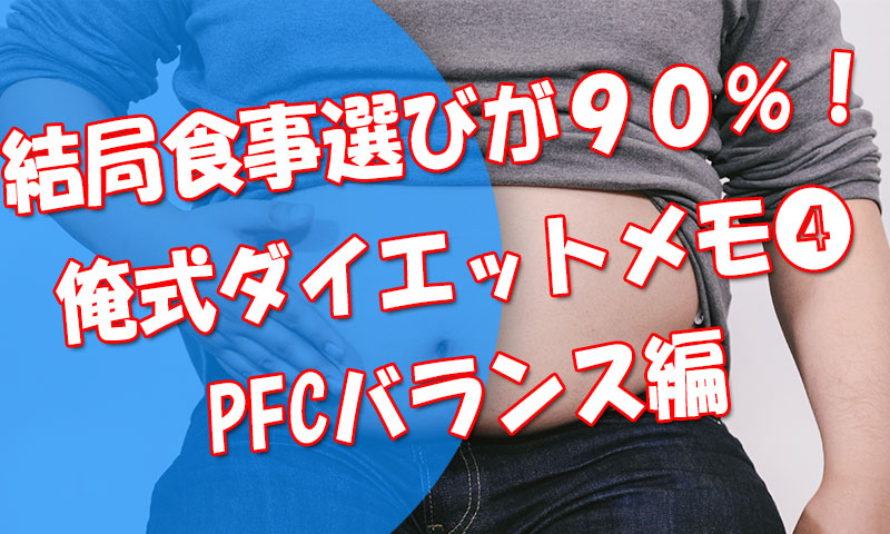 結局食事選びが90%!PFC(蛋白_脂質_糖)バランス編