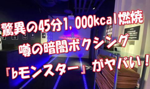 驚異の45分1,000kcal燃焼!噂の暗闇ボクシング『bモンスター』がヤバい!