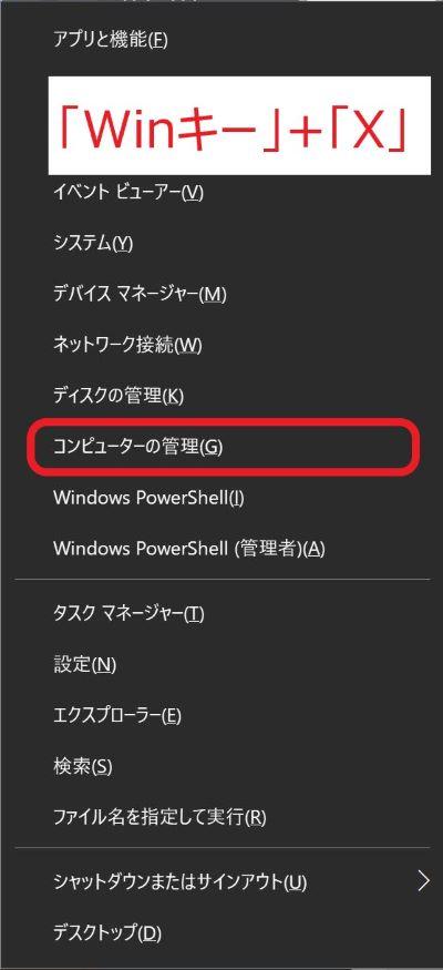 WIndowsキー+Gでメニューを表示し、「コンピュータの管理」をクリック