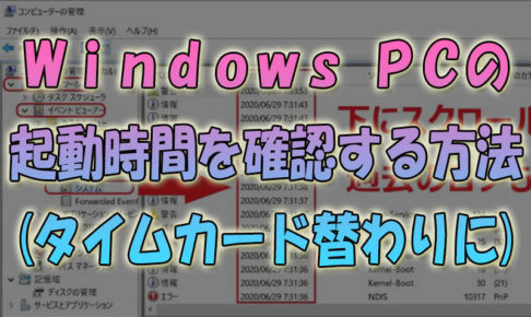 WindowsPCの起動時間を確認する方法(タイムカード替わりに便利)