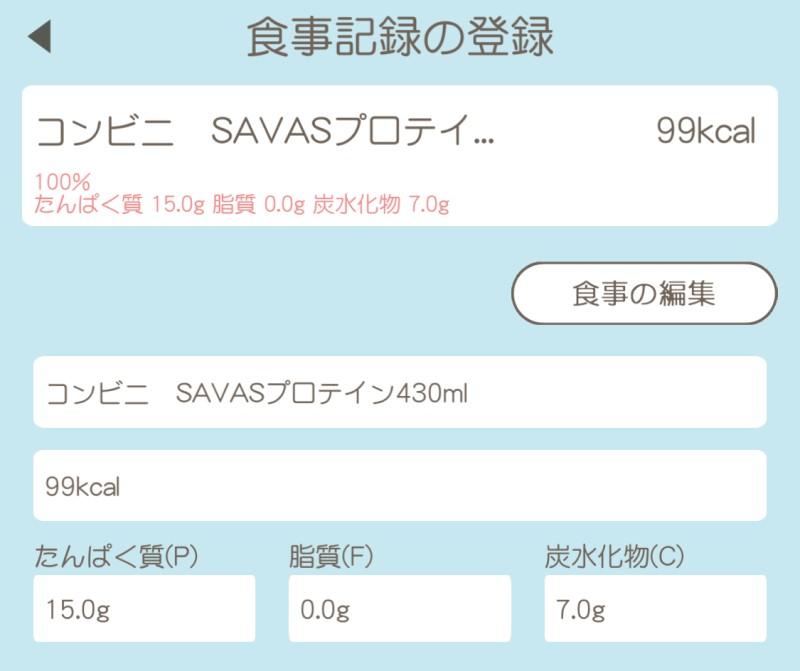 ❼良く摂取するコンビニで売っているSAVASプロテインもプリセットに登録してみた