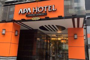 APAホテル大森駅前の正面からの写真