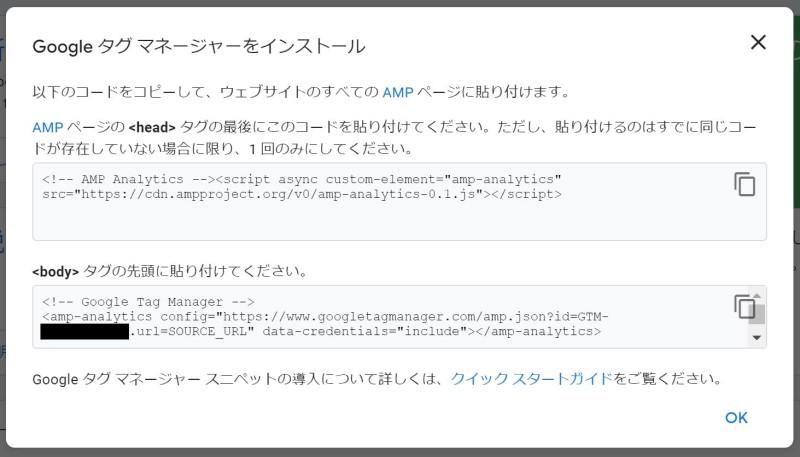 3.2つのAMP向けのGTMコードをhead内とbody直下にコピペ
