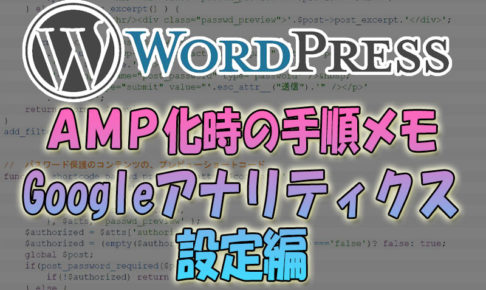 WordpressをAMP化手順メモ【Googleアナリティクス編】