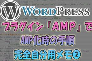 Wordpressをプラグイン「AMP」でAMP化時の手順【自分用メモ❷】