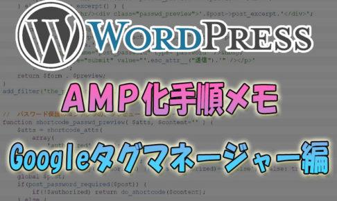 WordpressをAMP化手順メモ【GTM(Googleタグマネージャー)編】