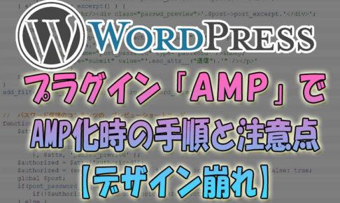 Wordpressプラグイン「AMP」でAMP化時の手順と注意点【デザイン崩れ】
