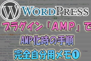 wordpressをプラグイン「AMP」でAMP化時の手順【自分用メモ】
