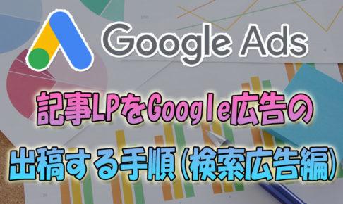 普通に記事LPをGoogle広告で出稿する手順(検索広告編)