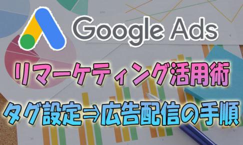 Google広告リマーケティング(リタゲ)活用術-タグ設定⇒広告作成までの手順