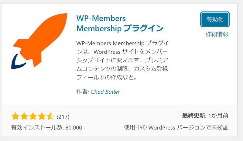➀WP-Members Membershipプラグインをインストール&有効化