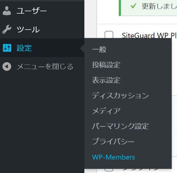 ➁ダッシュボードの設定から「WP-Members」を選択して設定画面へ