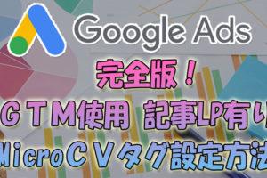 【完全版】Google広告のコンバージョントラッキングの設定方法(記事LP版)