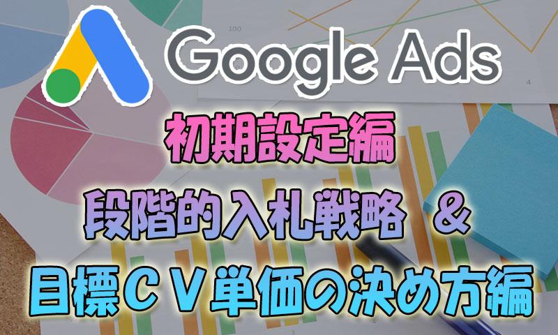 【Google広告メモ】段階的入札戦略&目標コンバージョン単価の決め方編