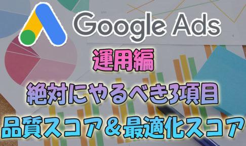 【Google広告-運用編】絶対にやるべき3項目メモ「品質スコア」と「最適化スコア」