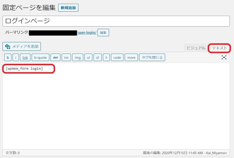 固定ページを新規作成し、ショートコードを「テキスト」モードで入力するだけでログインページが完成